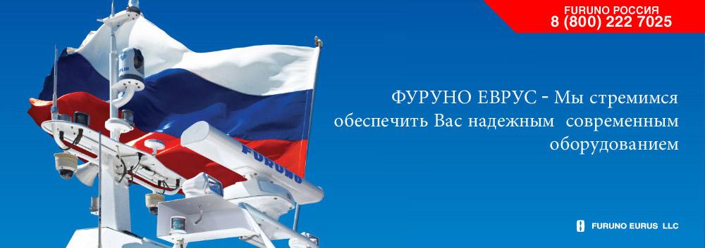 Furuno Россия