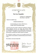 certificate-of-service-supplier